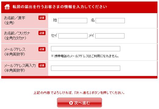 e転居の氏名・メールアドレス入力画面
