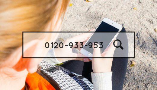 【auユーザー向け】謎の電話番号「0120-933-953」の正体(別番号追記有)