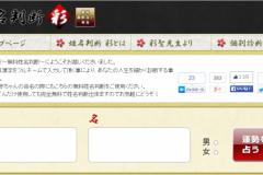 日本で一番正しい姓名判断サイトを謳う「姓名判断 彩」を試してみた