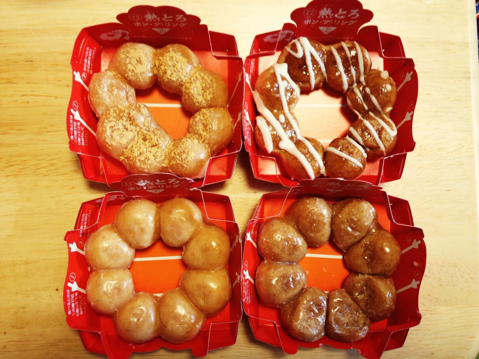 温めて食べる新しさ。ミスドの「熱とろポン・デ・リング」全4種を食べてみた!(2014年1月)