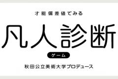 秋田公立美術大学プロデュースの「凡人診断」をやってみた