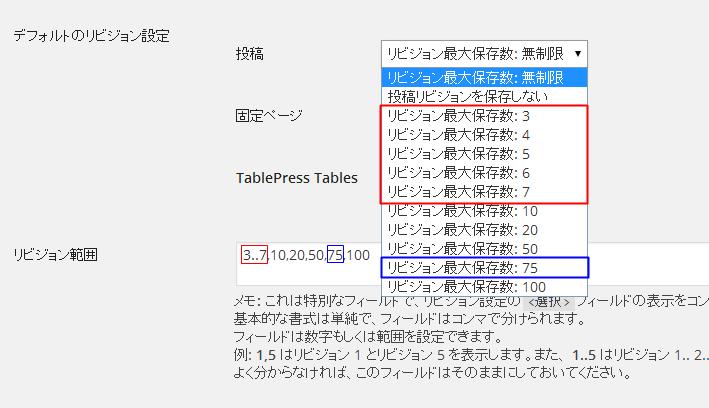 Revision Controlの設定で数値を変えた結果