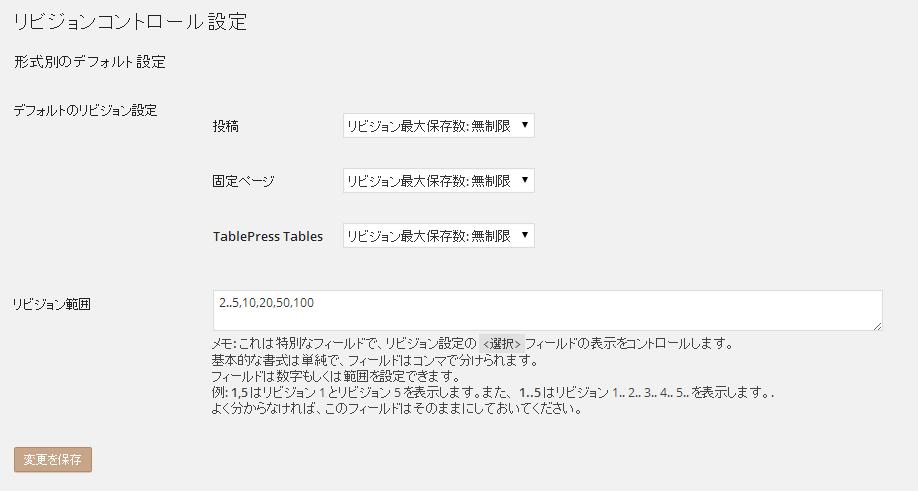 Revision Controlの設定画面