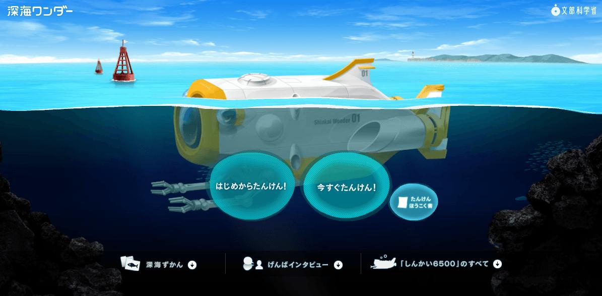 深海ワンダーのキャプチャ
