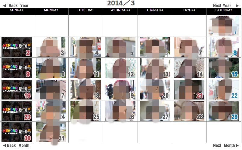 美男美女の「変顔カレンダー」が見られるサイトがあった