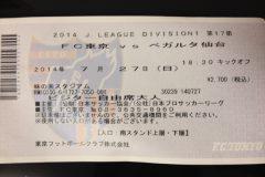 2014年J1第17節「FC東京vsベガルタ仙台」で仙台を応援しに行ってきました