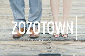 ZOZOTOWNで購入したモノを返品した際の流れをまとめてみました