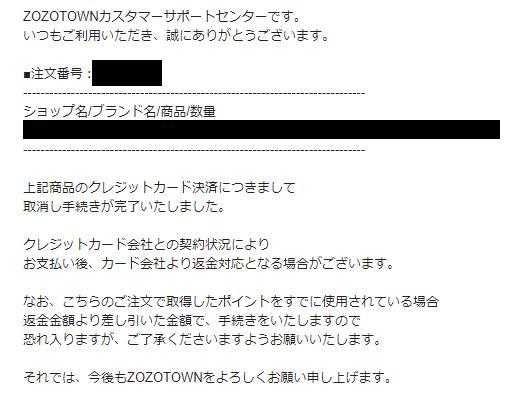 返金手続き完了後のZOZOからのメール