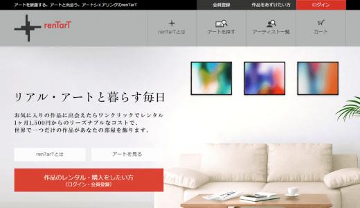 手軽にアートを取り入れた生活を楽しめる!平面絵画レンタルサービス「renTarT」