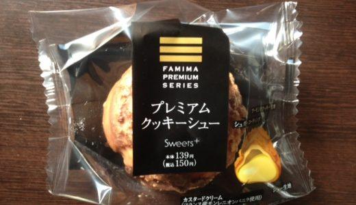 ファミマの「プレミアムクッキーシュー」がクリームたっぷりで美味しかった