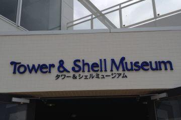 沖縄の古宇利島にある「古宇利オーシャンタワー」に行ってきました!