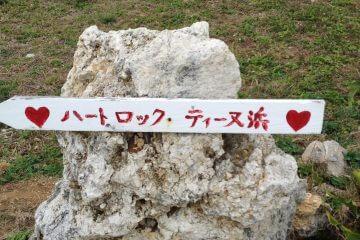 古宇利島の「ハートロック」。確かにハートに見えましたよ!