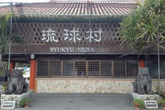 沖縄の文化や芸能に触れられる「琉球村」に行ってきました!
