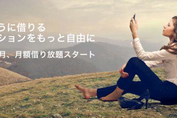 """服を""""シェアする""""という考え方。女性向けファッションレンタルサービス「SUSTINA」が2015年3月下旬よりスタート。"""