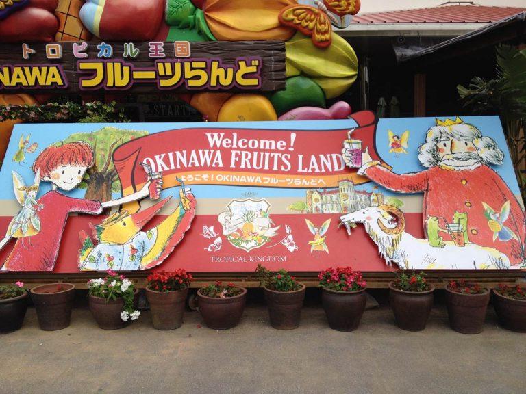 okinawaフルーツらんど看板