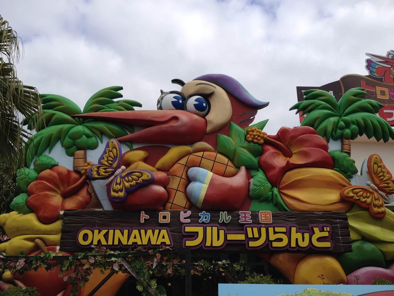 トロピカル王国OKINAWAフルーツらんど入口