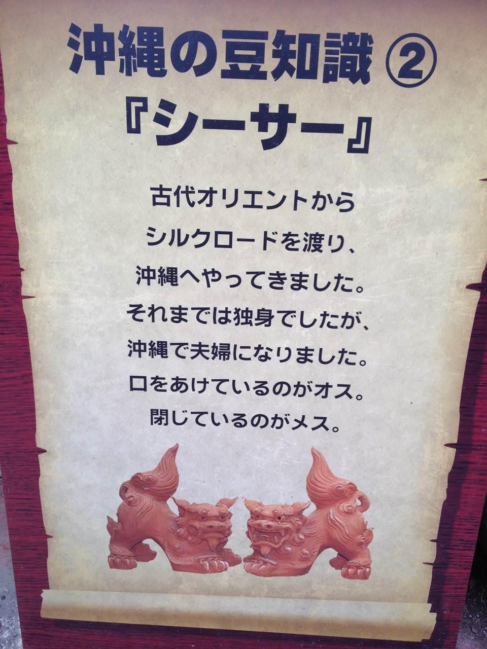 沖縄豆知識
