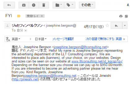 お問い合わせフォームを通した「LLT Consulting」からの怪しげなメールに注意