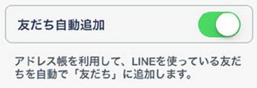 ユーザー登録中「友だち追加設定」画面