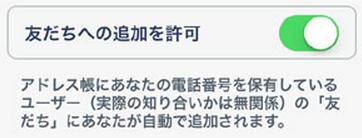 ユーザー登録中「友だち追加設定」画面2