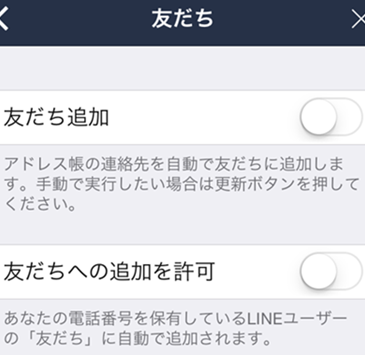 「設定」の中の「友だち」の画面