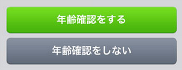 ユーザー登録中「年齢確認」画面