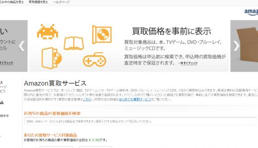 本・CD・ゲームソフトを「Amazon買取サービス」で売った際の流れをまとめてみました