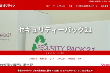 個人でも依頼可能な機密書類廃棄サービス「セキュリティーパック21」を試してみた