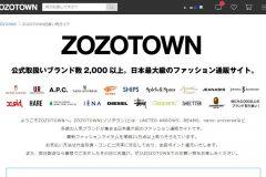 配送料・返品送料等が無料に!ZOZOが有料会員サービスを2015年11月11日から開始!