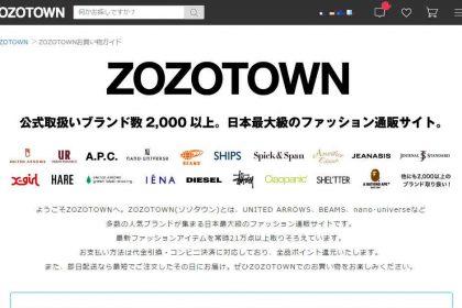 個人的には朗報。ZOZOTOWNの「全品送料無料」が2014年9月30日をもって終了。