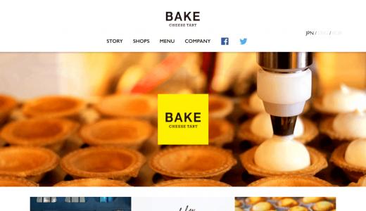 東北唯一!仙台駅改札内にある「BAKE CHEESE TART(ベイクチーズタルト)」の逸品を食す!