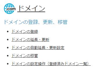 ユーザーコントロールパネル内の項目:ドメイン