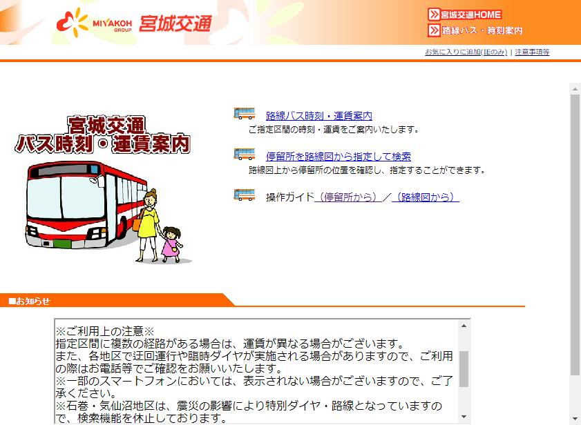 宮城交通バス時刻・運営案内サイトトップページの画像