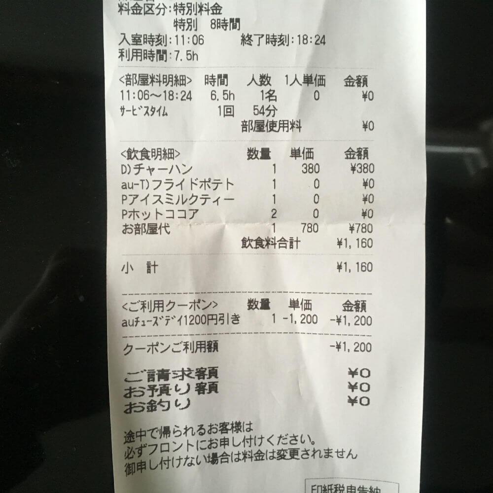 0円のレシート画像