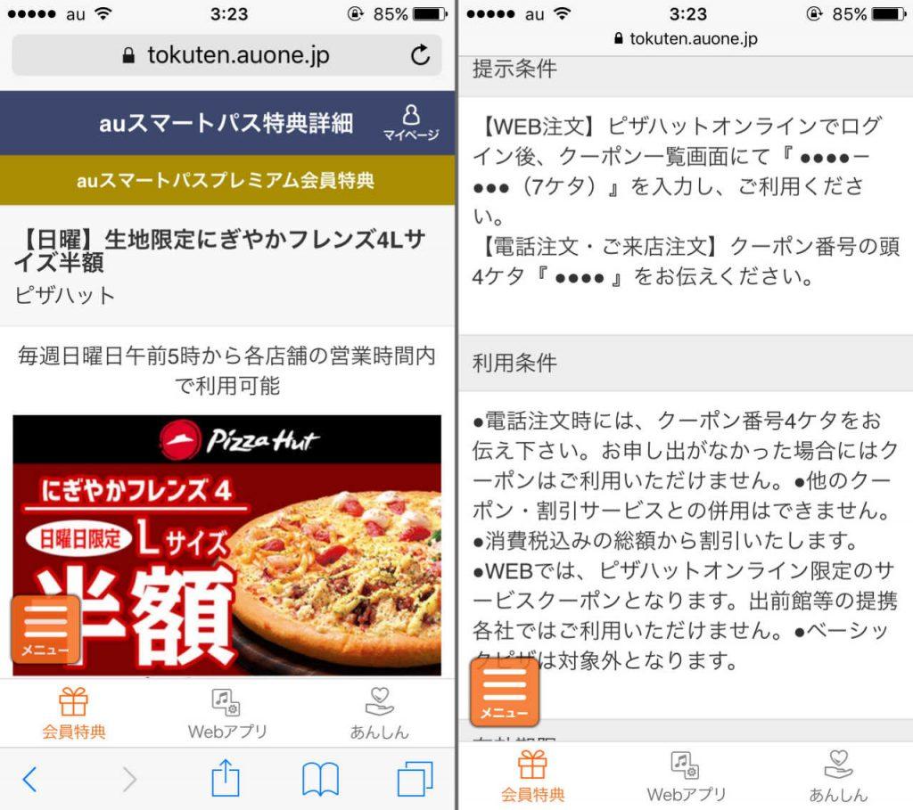 ピザハットのクーポン画面