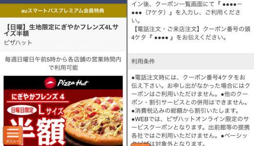 auサンデイのクーポンを使い半額でピザハットの「にぎやかフレンズ4」Lサイズをゲット