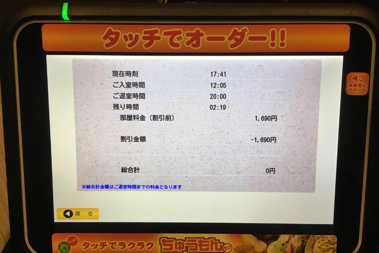 11月5日ジョイサウンド直営店総合計金額画像