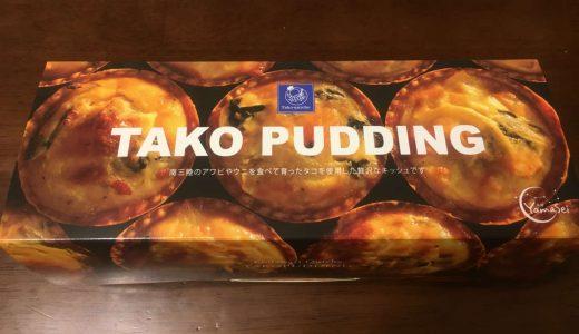 サンドウィッチマンも食べた!南三陸町・菓房山清の惣菜菓子「タコぷりん」を食す!
