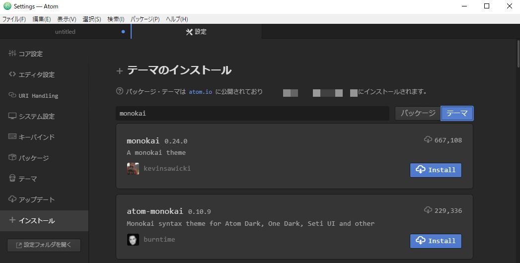 Atomでmonokaiをインストールする画面