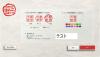手作り風はんこ作成ツールの文字入力画面