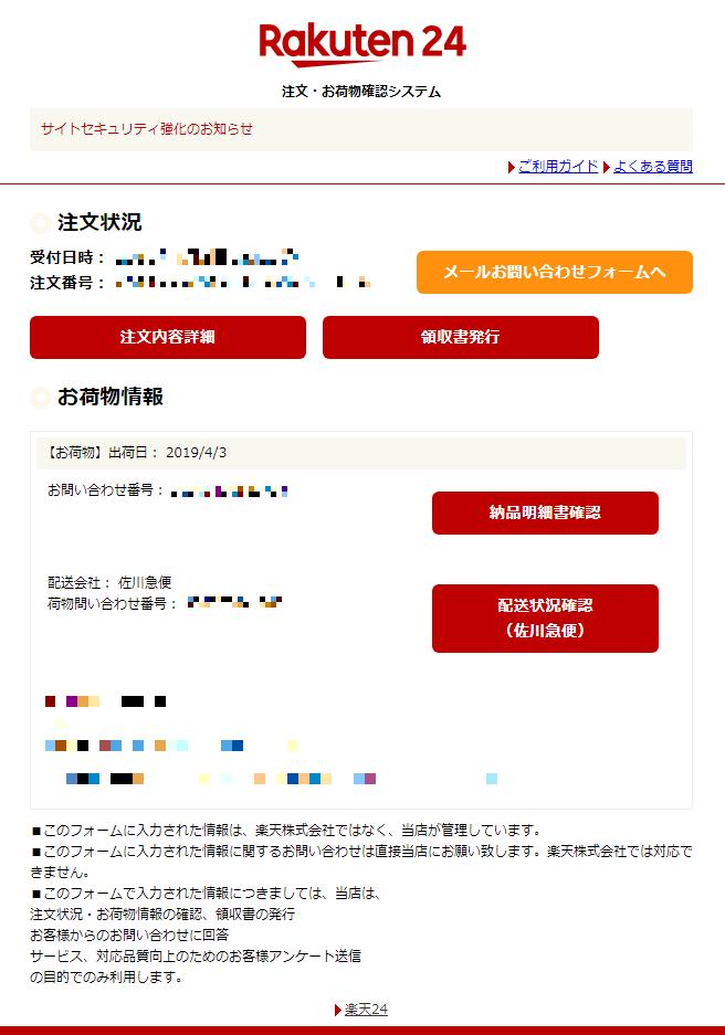 注文・お荷物確認システムログイン後の画面