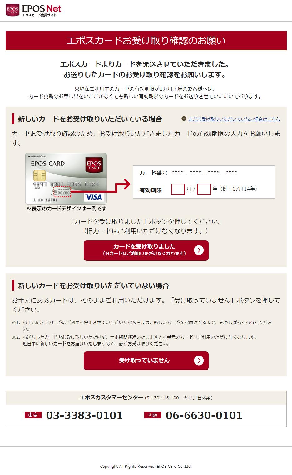 エポスNetカード受け取り確認画面