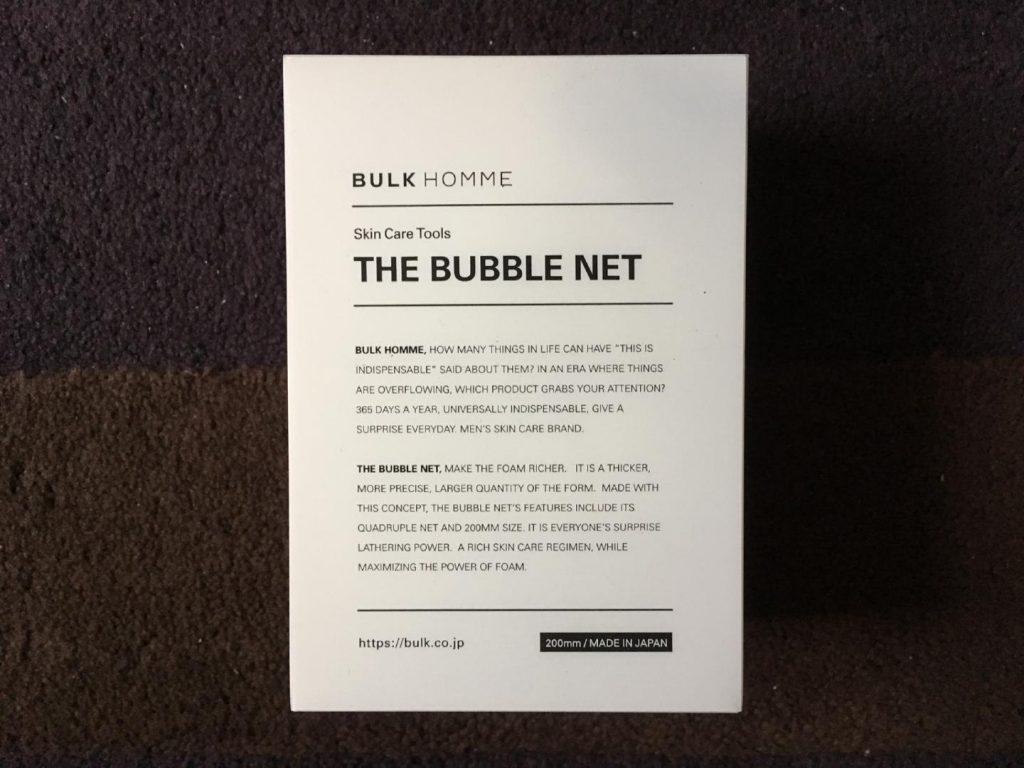 BULK HOMME「THE BUBBLE NET」の商品画像