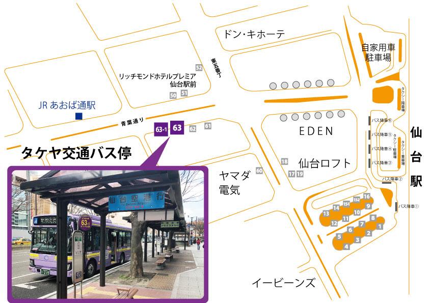 仙台駅西口・タケヤ交通バス停