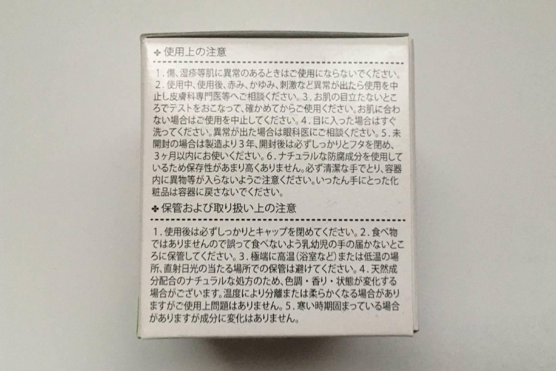 FRESHティートリークリームの使用上の注意