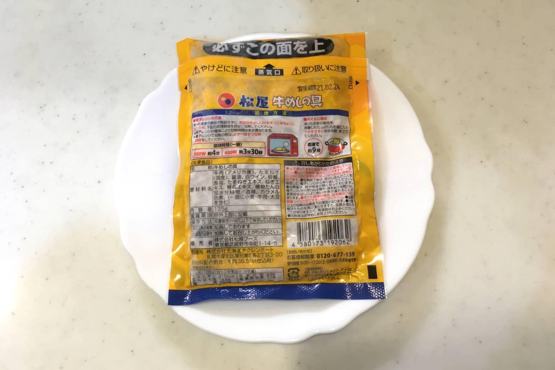 温め終わった牛めしの具(冷凍)