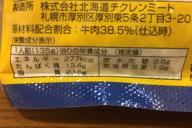 牛めしの具(冷凍)の栄養成分表示