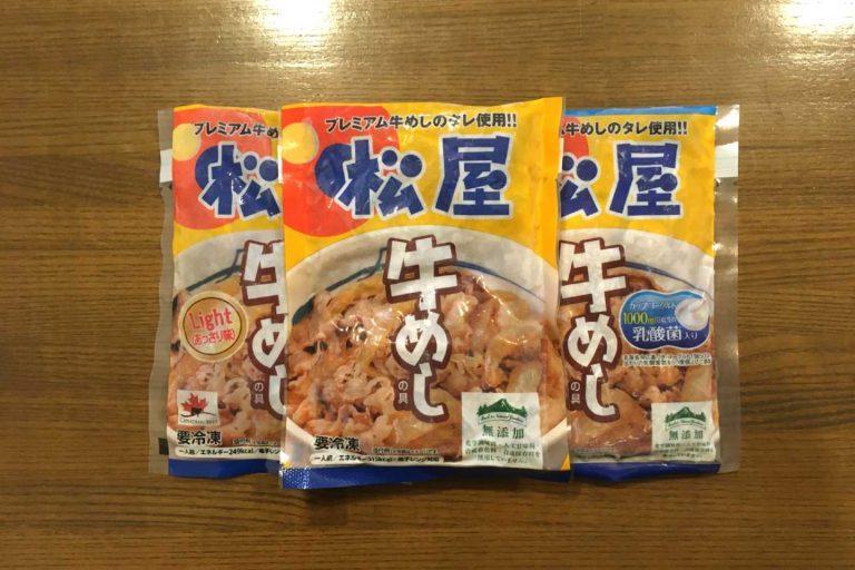 松屋牛めしの具(冷凍)のパッケージ