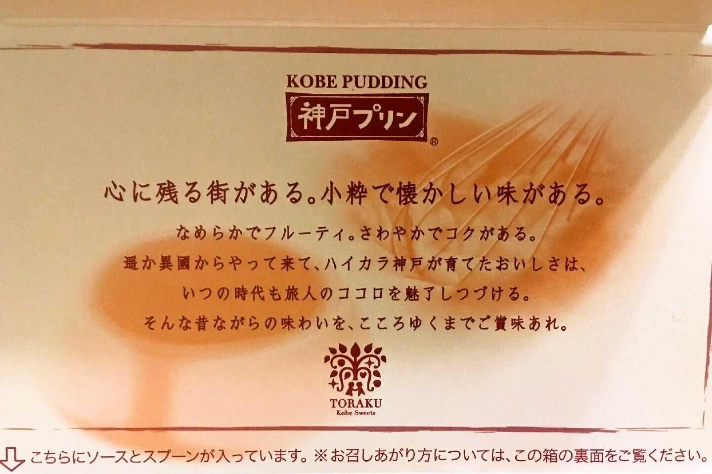 箱に記載された神戸プリンの説明