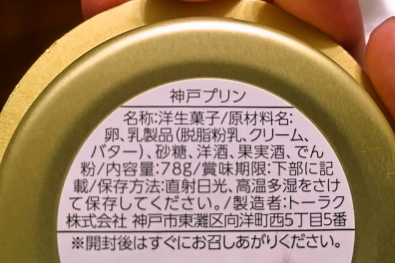 神戸プリンの原材料などの写真